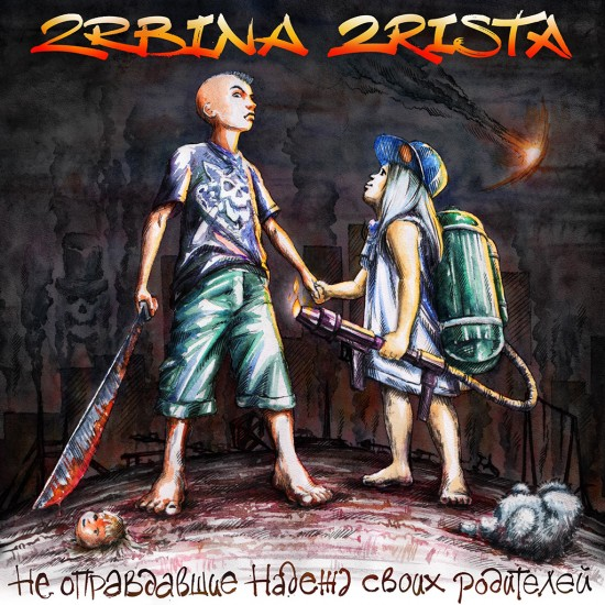 2rbina_2rista_nonsr_2014_cover