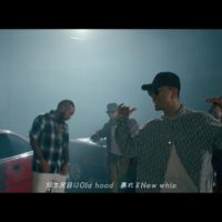 Video: AK-69 | Speedin' ft. MC Tyson, Sway & R-指定