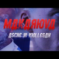 Video: Asche & Kollegah | Makarova