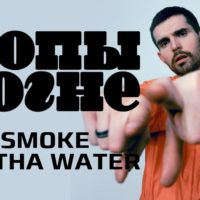 Video: Noize MC | Smoke on tha water